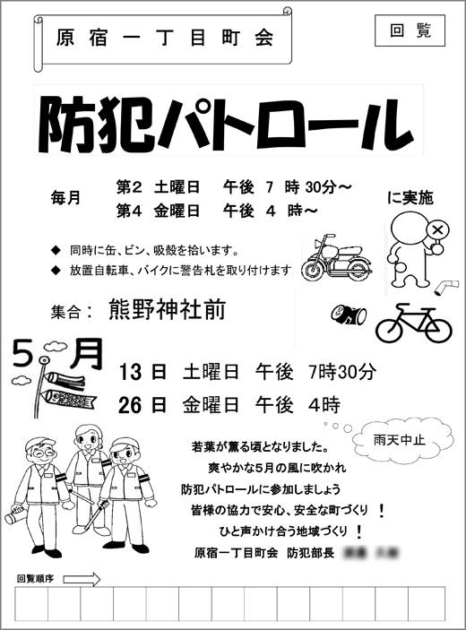 20170515_harajuku1_002.jpg