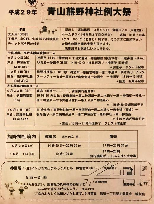20170913_harajuku1_002.jpg