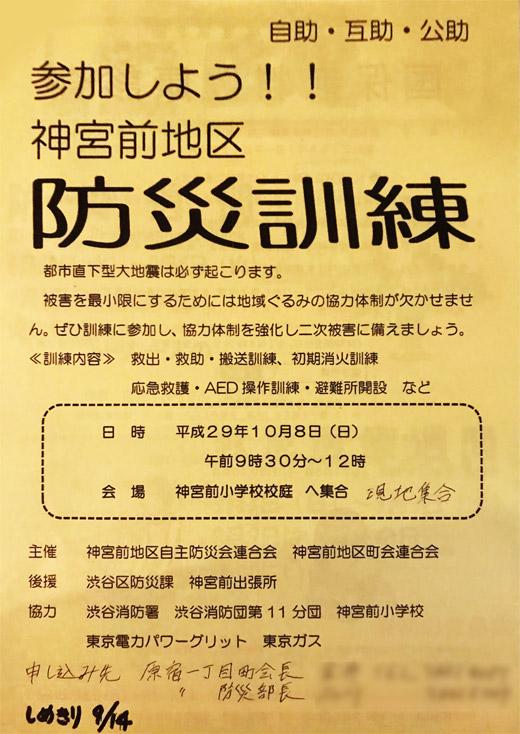 20170913_harajuku1_004.jpg