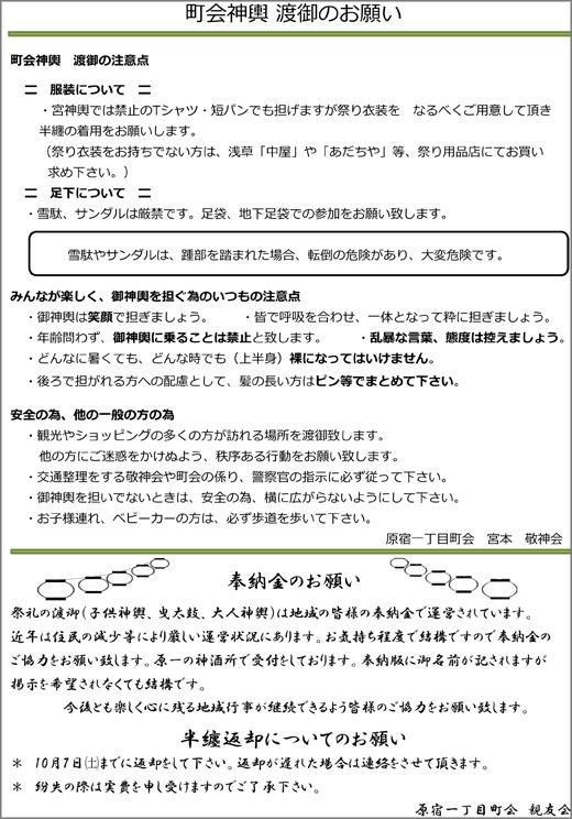 20170926_harajuku1_002.jpg