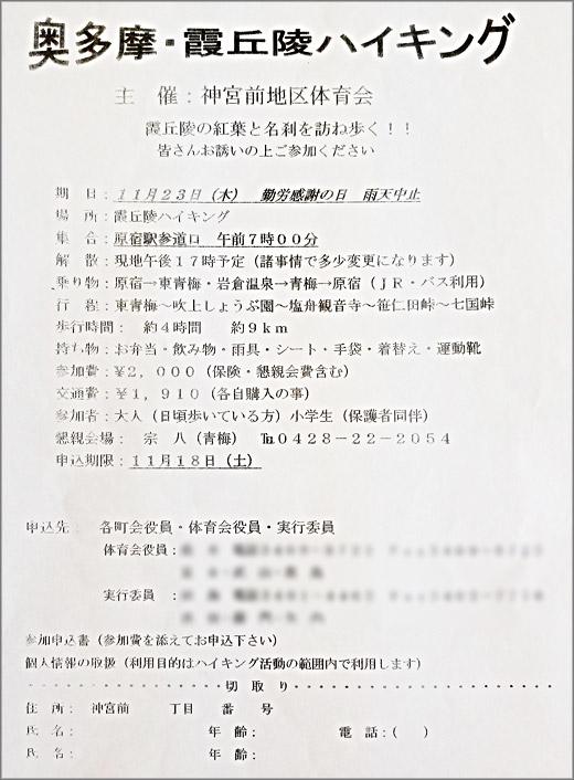 20171108_harajuku1_002.jpg
