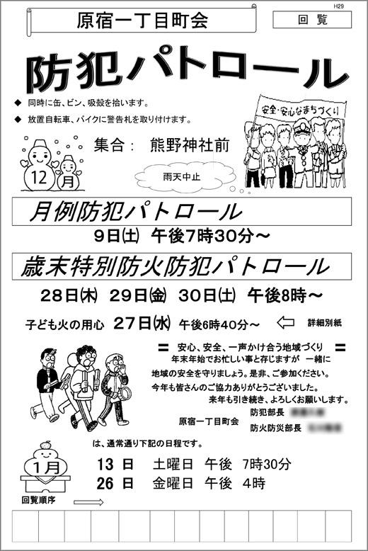 20171206_harajuku1_001.jpg