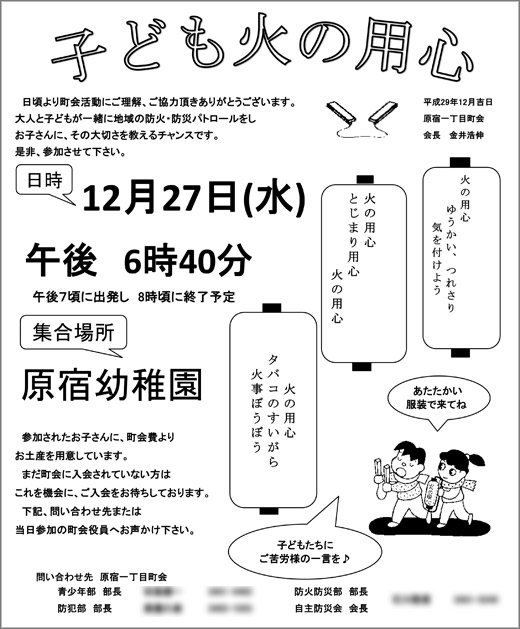 20171207_harajuku1_001.jpg