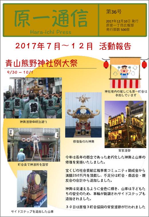 20171213_harajuku1_001.jpg