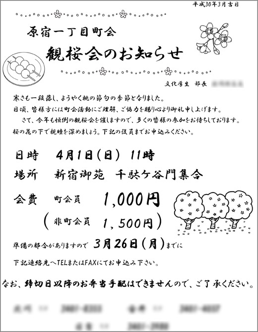 20180302_harajuku1_001.jpg