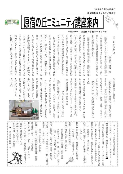 20180330_harajuku1_002.jpg