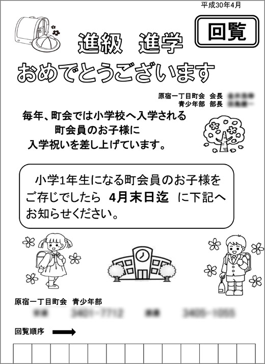 20180403_harajuku1_001.jpg