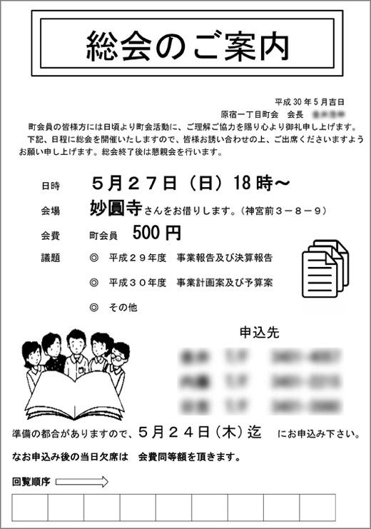 20180508_harajuku1_001.jpg