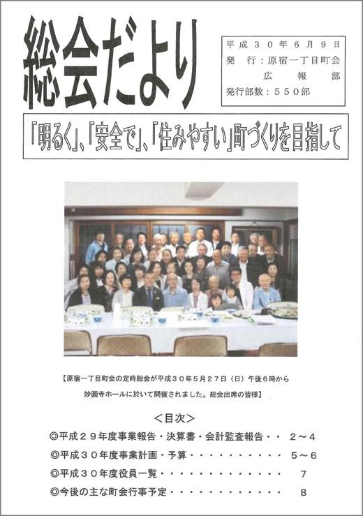 20180626_harajuku1_001.jpg