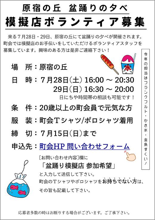 20180629_harajuku1_01.jpg
