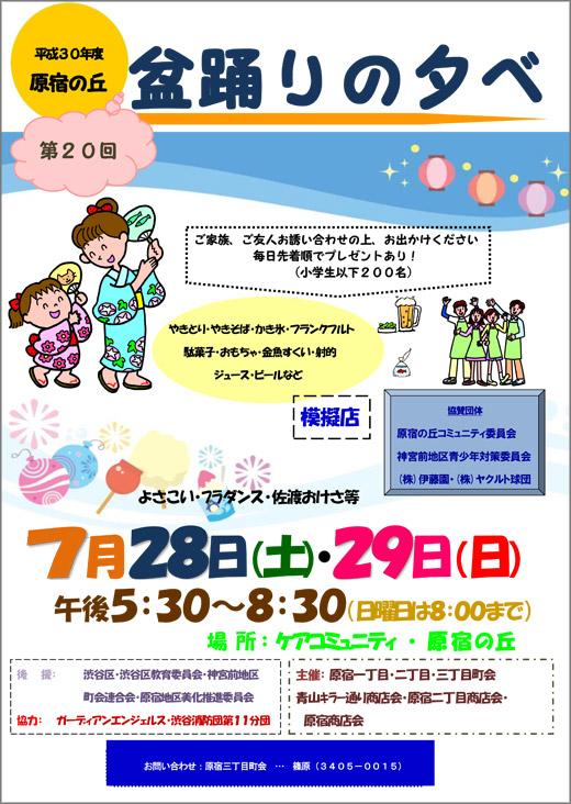 20180703_harajuku1_01.jpg
