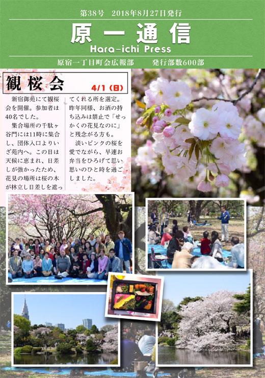 20180906_harajuku1_01.jpg
