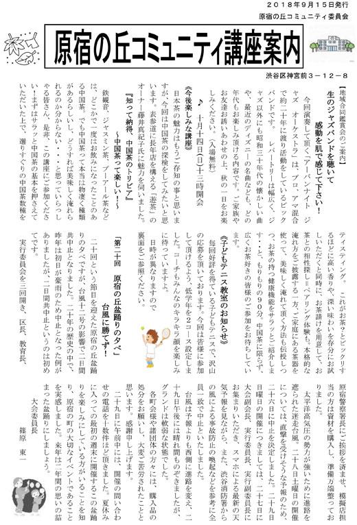 20180919_harajuku1_02.jpg