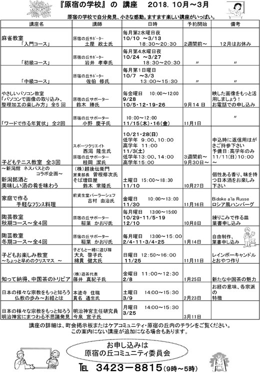 20180919_harajuku1_03.jpg