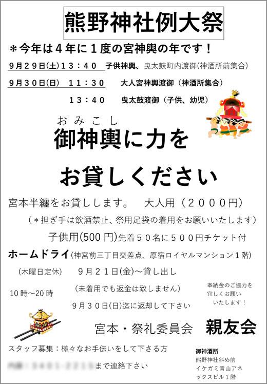 20180920_harajuku1_01.jpg