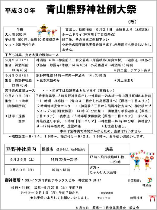 20180921_harajuku1_02.jpg