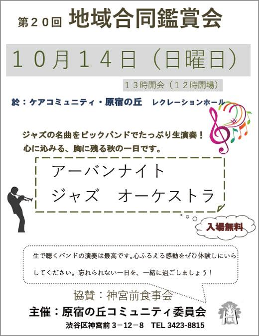20180925_harajuku1_01.jpg