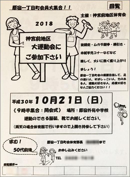 20181018_harajuku1_01.jpg