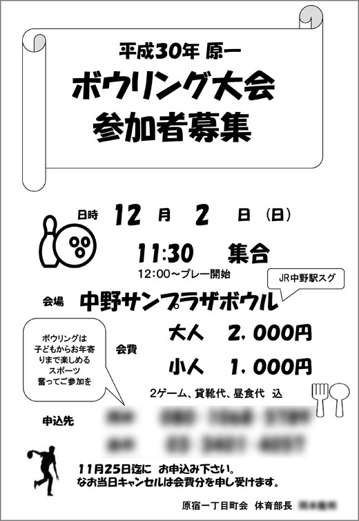 20181113_harajuku1_01.jpg