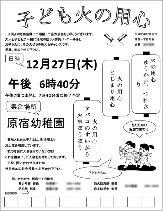 20181205_harajuku1_01.jpg