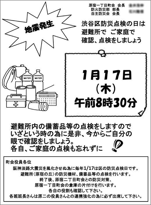 20181205_harajuku1_02.jpg