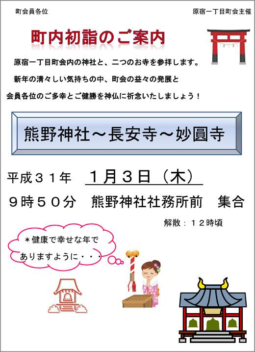 20181207_harajuku1_01.jpg