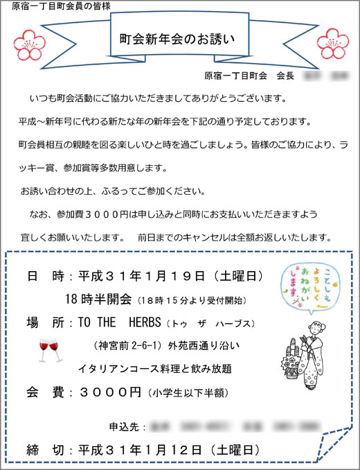 20181207_harajuku1_02.jpg