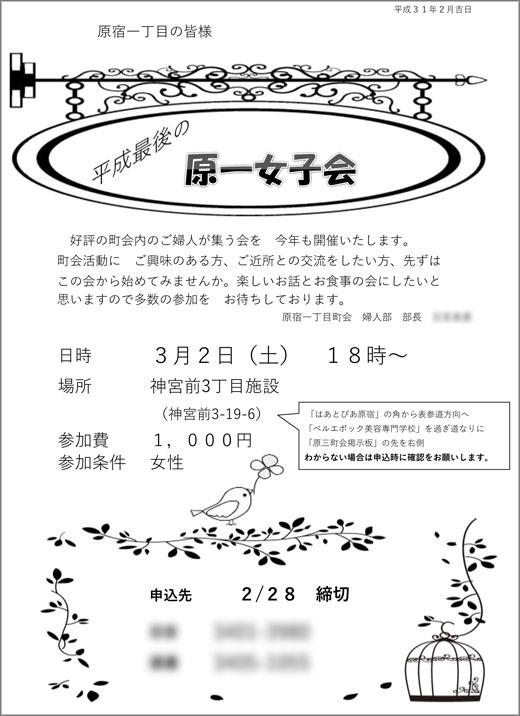 20190214_harajuku1_01.jpg