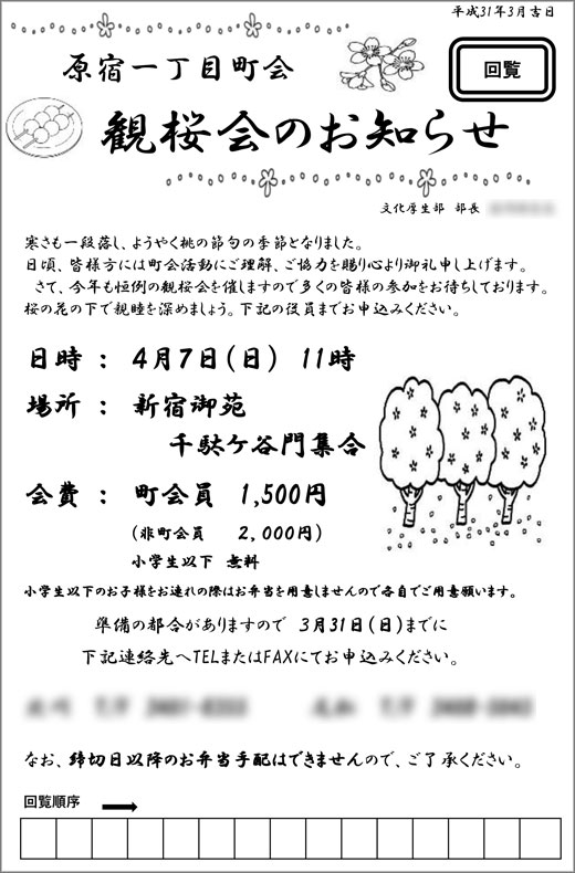 20190306_harajuku1_01.jpg