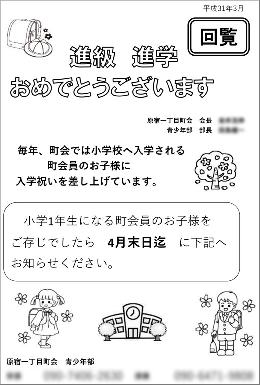 20190306_harajuku1_02.jpg