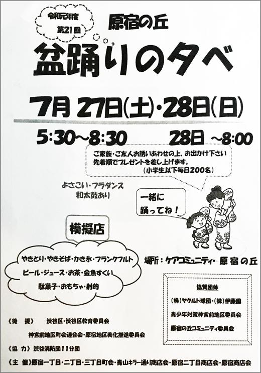 20190708_harajuku1_01.jpg