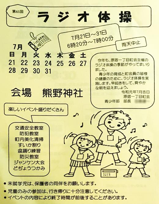 20190708_harajuku1_02.jpg