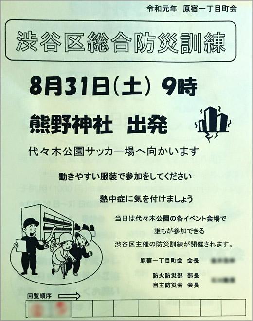 20190809_harajuku1_01.jpg