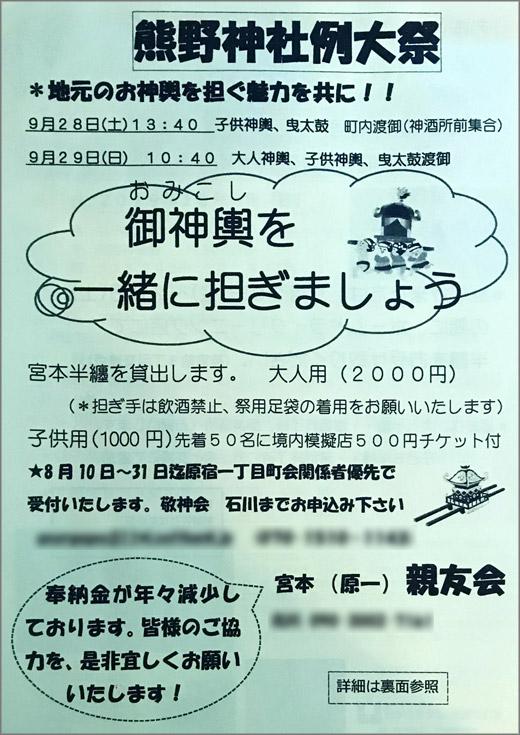 20190819_harajuku1_02.jpg