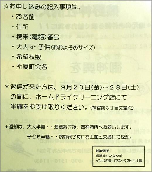 20190819_harajuku1_03.jpg