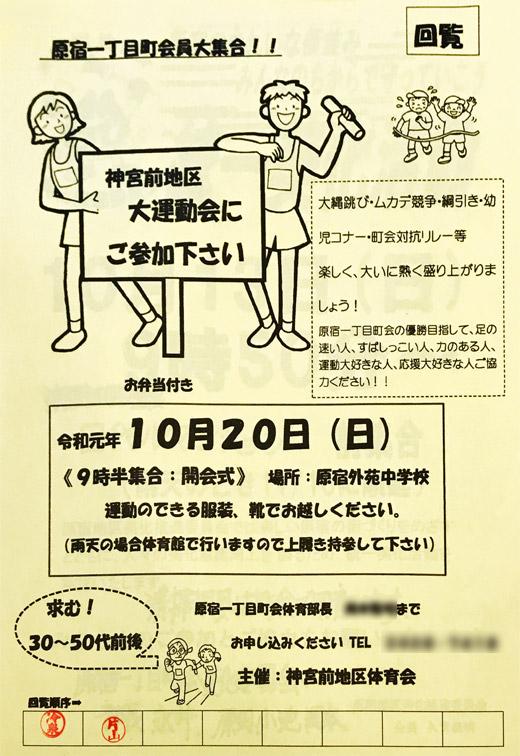 20191009_harajuku1_01.jpg