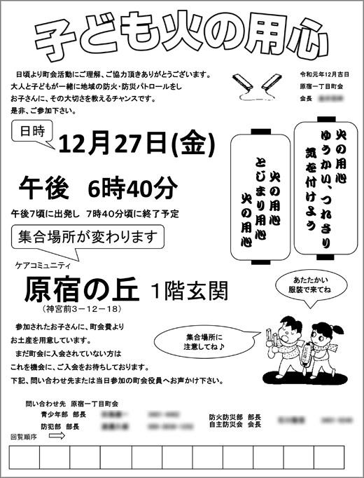 20191204_harajuku1_02.jpg