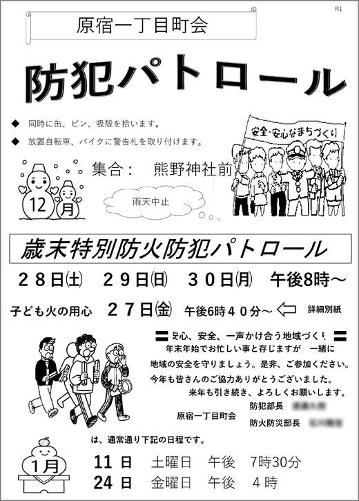20191204_harajuku1_03.jpg
