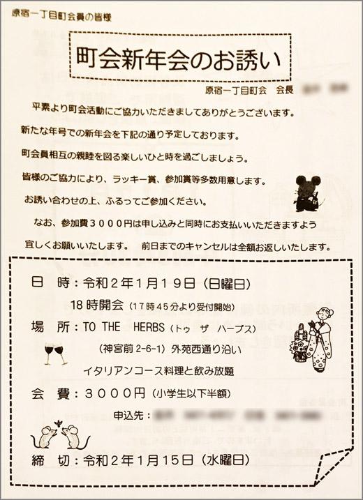 20200115_harajuku1_01.jpg