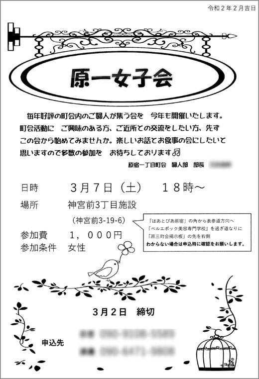 20200129_harajuku1_01.jpg