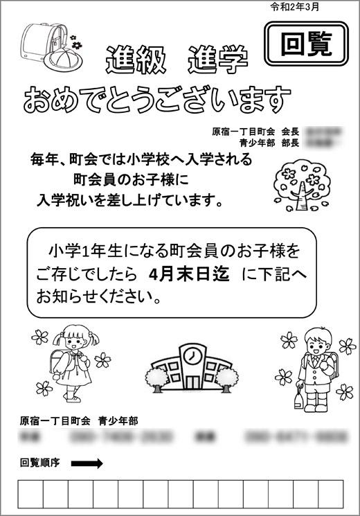 20200309_harajuku1_01.jpg