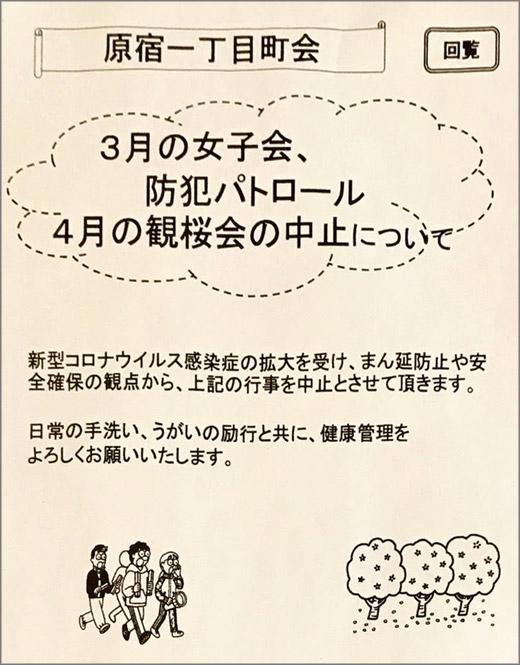 20200312_harajuku1_01.jpg