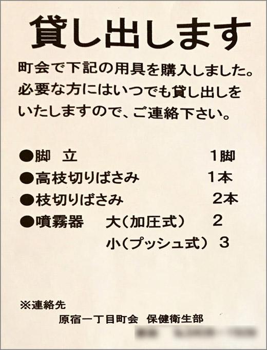 20200312_harajuku1_02.jpg