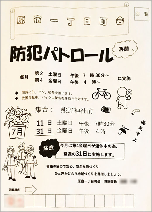 20200710_harajuku1_01.jpg