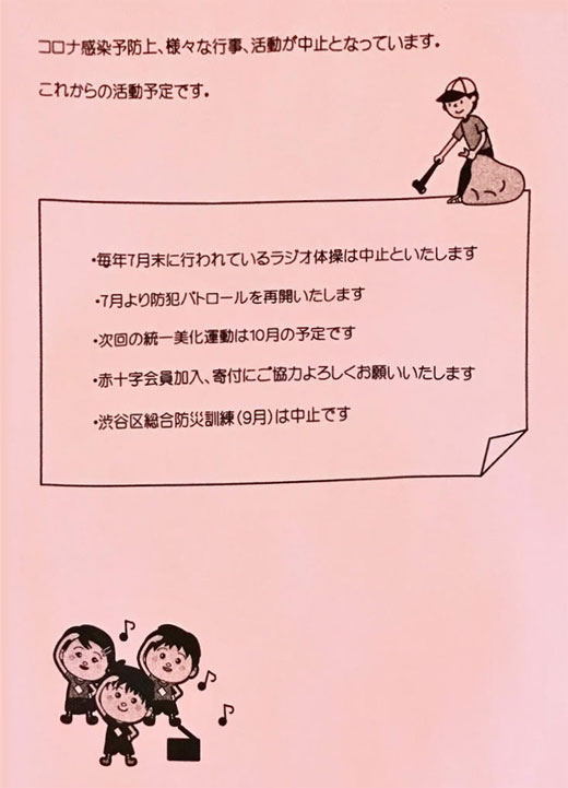 20200710_harajuku1_02.jpg