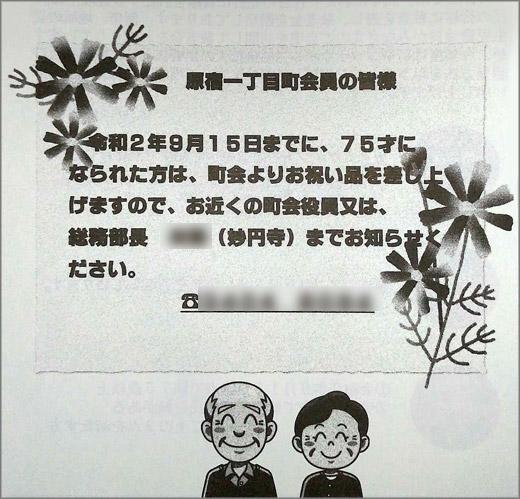 20200902_harajuku1_01.jpg