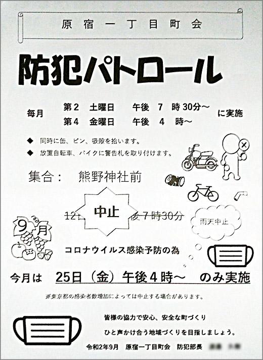 20200902_harajuku1_03.jpg