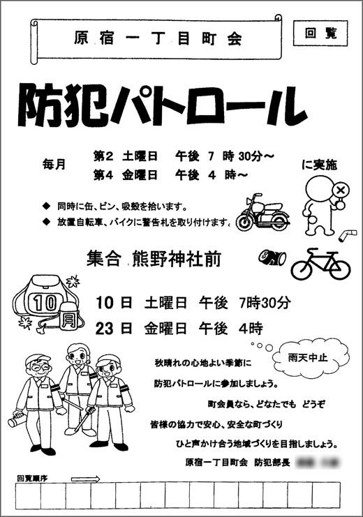 20201001_harajuku1_01.jpg