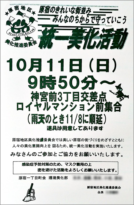 20201002_harajuku1_01.jpg