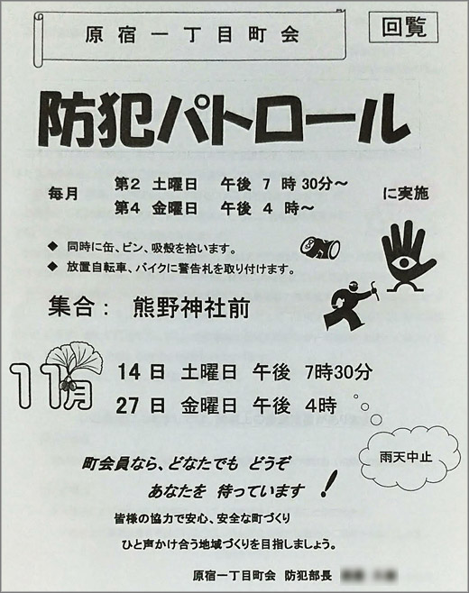 20201104_harajuku1_01.jpg